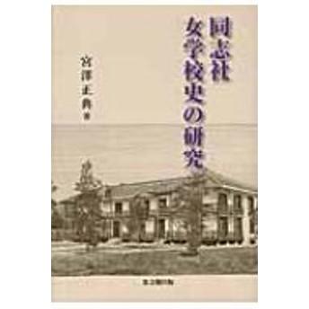 宮沢正典/同志社女学校史の研究