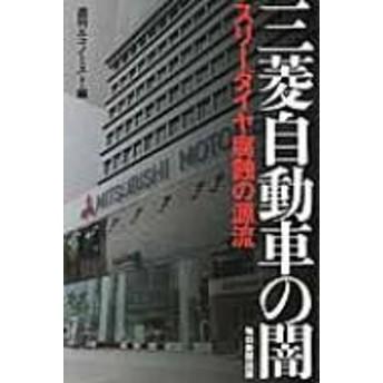 週刊エコノミスト編集部/三菱自動車の闇 スリーダイヤ腐食の源流