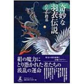 たなか踏基/奇妙な羽衣伝説