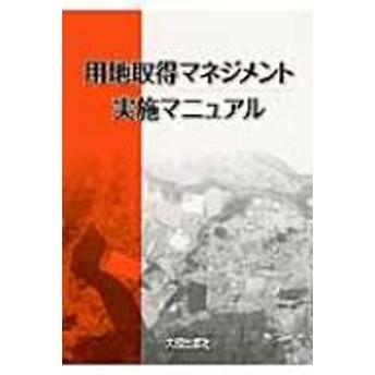 書籍/用地取得マネジメント実施マニュアル