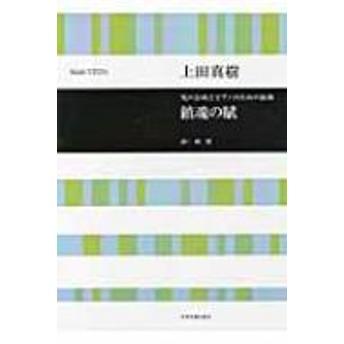 楽譜/上田真樹 男声合唱とピアノのための組曲 鎮魂の賦