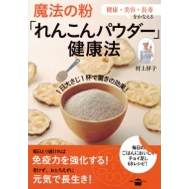 村上祥子/魔法の粉「れんこんパウダー」健康法 講談社のお料理book