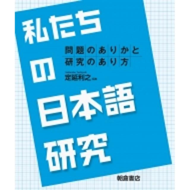 定延利之/私たちの日本語研究 問題のありかと研究のあり方