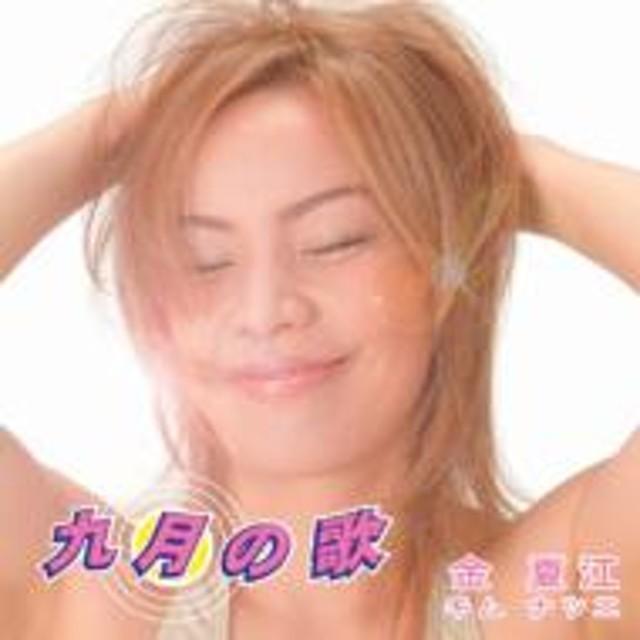 金夏江/九月の歌