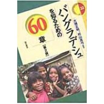 Book/バングラデシュを知るための60章