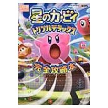ニンテンドードリーム(Nintendo DREAM)編集部/星のカービィ トリプルデラックス 完全攻略本