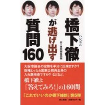 第三書館編集部/橋下徹が逃げ出す質問160