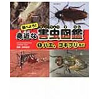 工藤美也子/調べよう!身近な害虫図鑑 1