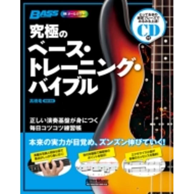 高橋竜/究極のベース・トレーニング・バイブル 正しい演奏基盤が身につく毎日コツコツ練習帳(+cd)