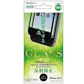 レイアウト iPhone 6s/6用 液晶保護ガラスフィルム 9H ソフトフレーム 反射防止 RT-P9FSG/HB ブラック