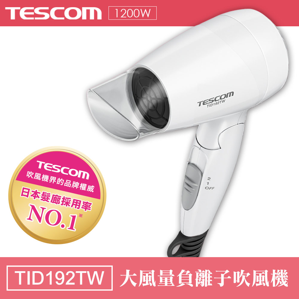 TESCOM TID192TW 大風量負離子吹風機 /密集釋出負離子保濕秀髮