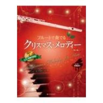 楽譜/フルートで奏でるクリスマス・メロディー 第2版(ピアノ伴奏譜 & ピアノ伴奏cd付)