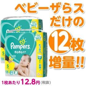 【12枚増量】【テープタイプ】パンパース さらさらケア テープ Sサイズ 216枚(102枚+6 ×2) 紙おむつ箱入り
