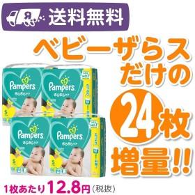 【24枚増量】【テープタイプ】パンパース さらさらケア テープ Sサイズ 432枚(102枚+6 ×4) 紙おむつ箱入り