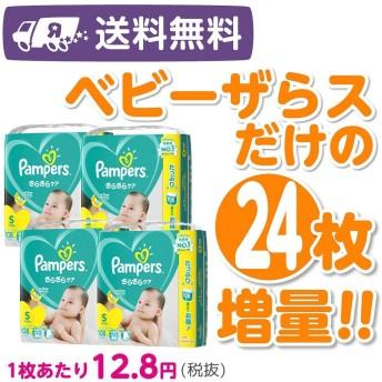 【24枚増量】【テープタイプ】パンパース さらさらケア テープ Sサイズ 432枚(102枚+6 ×4) 紙おむつ箱入り 【オンライン限定】