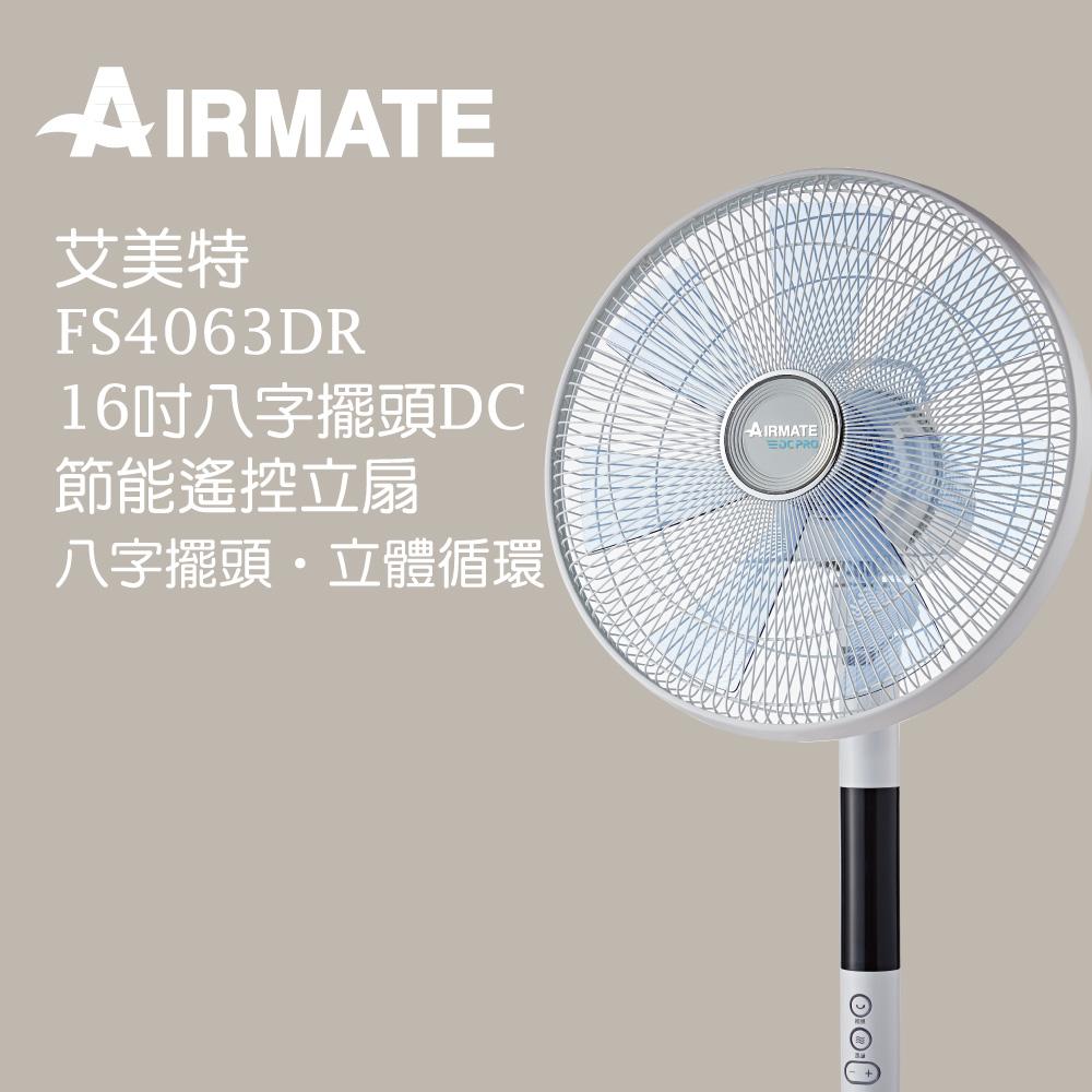 艾美特 16吋DC節能遙控立地電扇 FS4063DR DC高效節能 24段風量 FS-4063DR