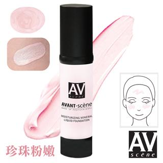 【AVANT SCENE愛芬斯】聚焦裸光礦物粉底液35ml(珍珠粉嫩)