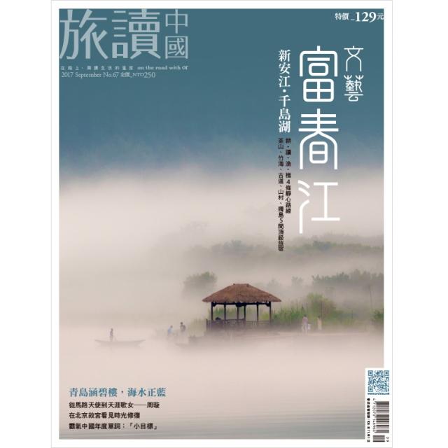 Or旅讀中國 2017年9月號 第67期