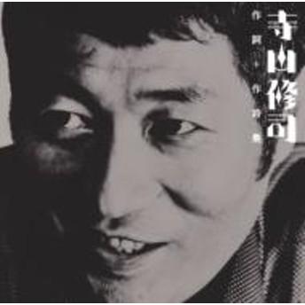 Various/寺山修司 作詞+作曲集