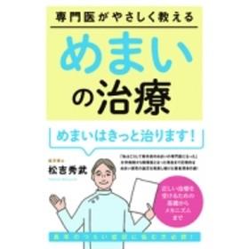 松吉秀武/専門医がやさしく教えるめまいの治療