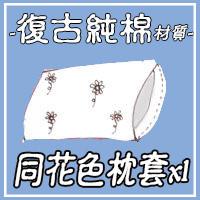 【加購】復古純棉 枕頭套乙個 【棉床本舖】