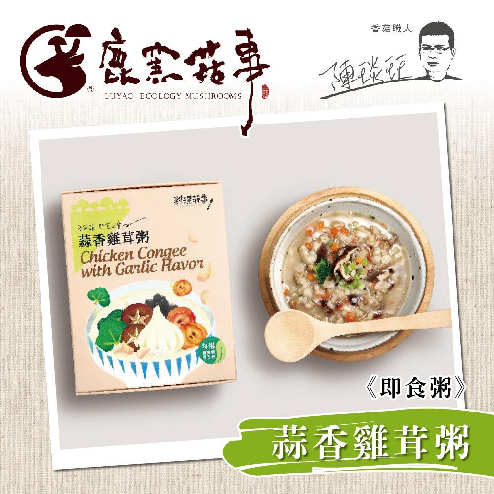 《鹿窯菇事》蒜香雞茸粥(30gx4入/盒,共2盒)