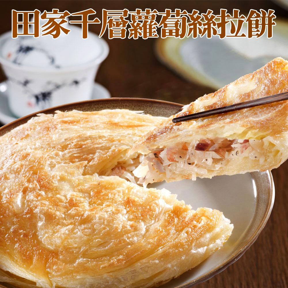 《田家拉餅》千層蘿蔔絲拉餅(4片/盒,共三盒)