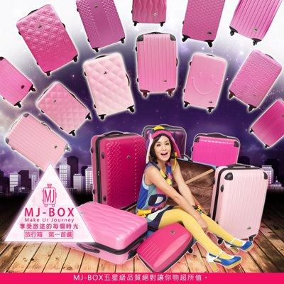 「MJ-BOX」展示品出清特賣會ABS材質20吋兩入組輕硬殼旅行箱/行李箱