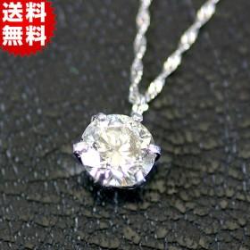 プラチナ0.5ctダイヤ一粒石ペンダント/鑑別カード付