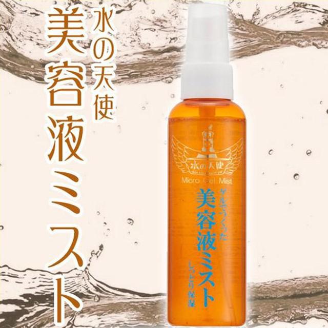 水の天使美容液ミスト/120ml