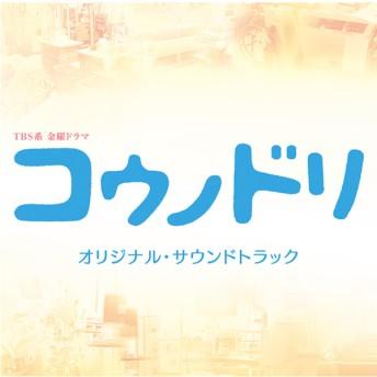 コウノドリ/オリジナル・サウンドトラック/CD(2枚組)