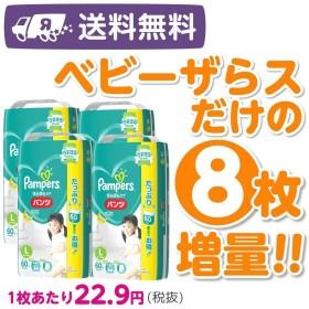 【8枚増量】パンパース さらさらケア パンツ Lサイズ 240枚(58枚+2 ×4) 紙おむつ箱入り【パンツタイプ】