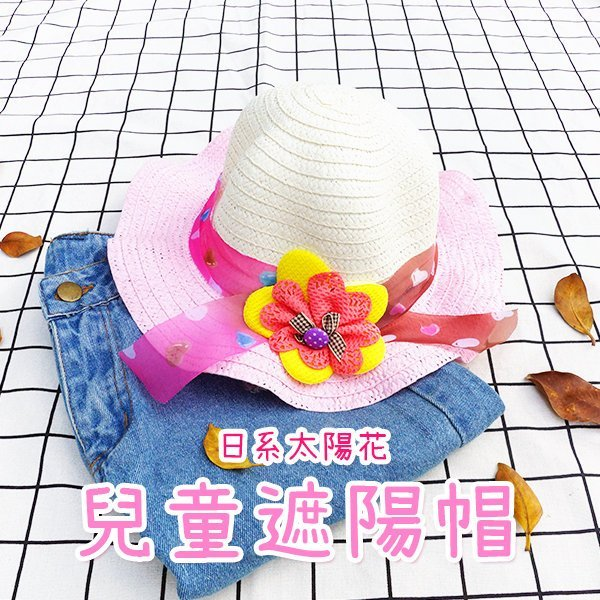 收納女王 【FSS008】帽子 日系太陽花兒童帽 兒童 陽光 遮陽 配件 洋裝