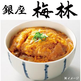 「銀座梅林」カツ丼の具 12食