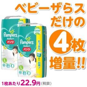 【4枚増量】【パンツタイプ】パンパース さらさらケア パンツ Lサイズ 120枚(58枚+2 ×2)紙おむつ箱入り