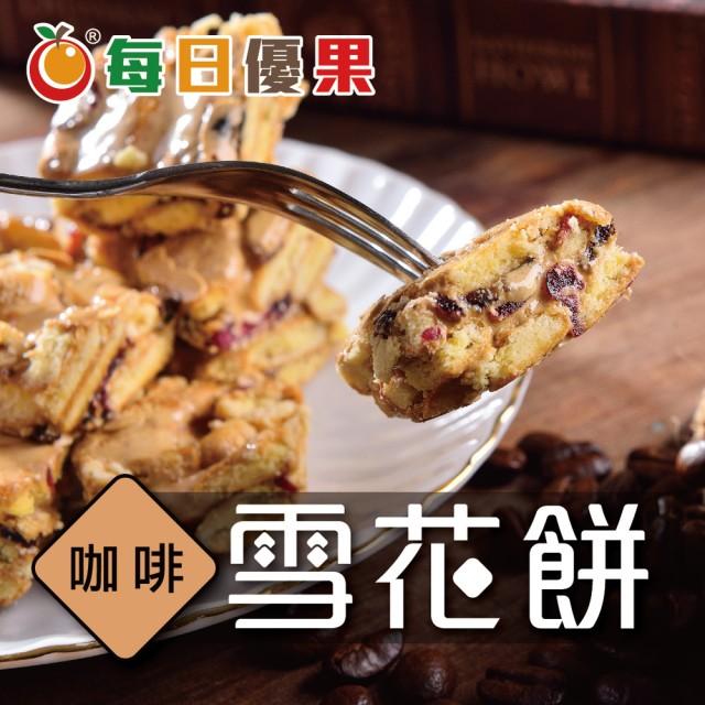 雪花餅275G 共7種口味 每日優果
