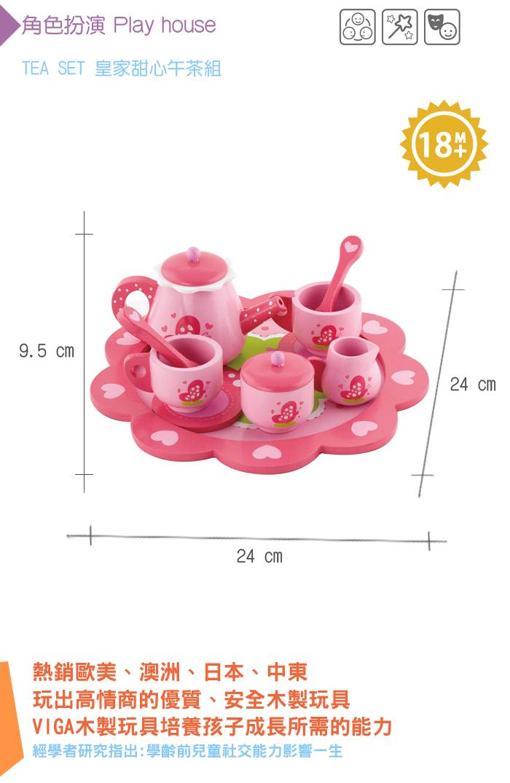 【特賣】皇家甜心午茶組