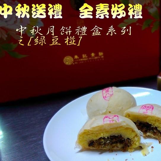 朱記素餅-中秋月餅之綠豆椪禮盒(10粒裝)純素,全素月餅