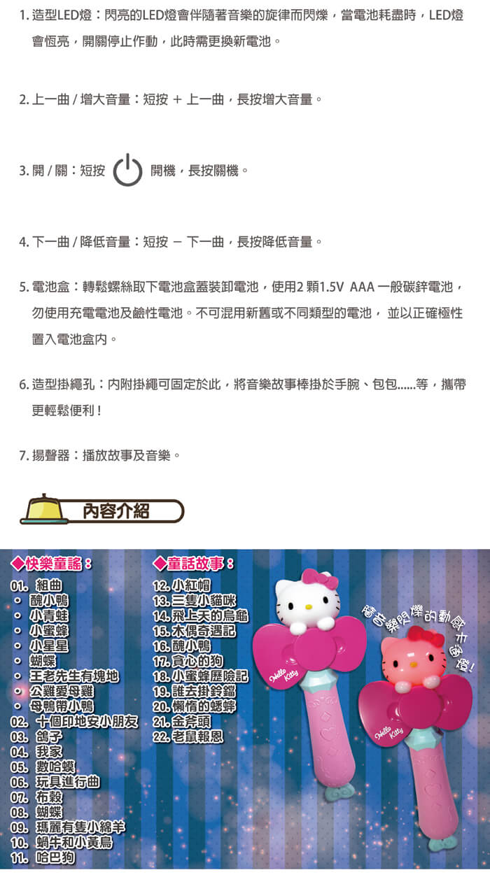 【特賣】台製 凱蒂貓音樂故事棒