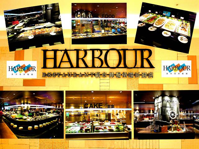 漢來海港餐廳平日晚餐券(2020新券)