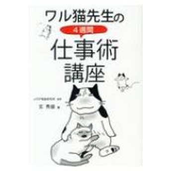 玄秀盛/ワル猫先生の4週間仕事術講座