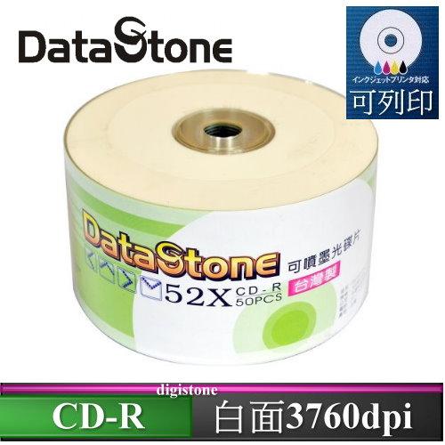 DataStone 52xCD-R 珍珠白可列印 700MB (50片裝)