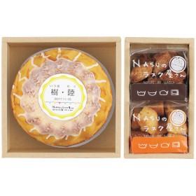 NASUのラスク屋さん 名入れプリンケーキとラスクセットD たまひよSHOP・たまひよの内祝い