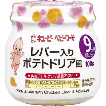 【キユーピー】 キユーピーベビーフード レバー入りポテトドリア風