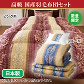 フランス産ロイヤルゴールドラベル増量羽毛組布団(日本製)シングル4点セット 【ピンク系 】