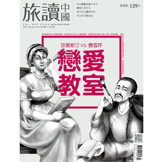 Or旅讀中國 2017年10月號 第68期