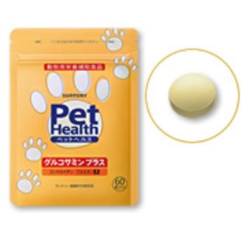 Pet Health(ペットヘルス)グルコサミン プラス[動物用栄養補助食品]