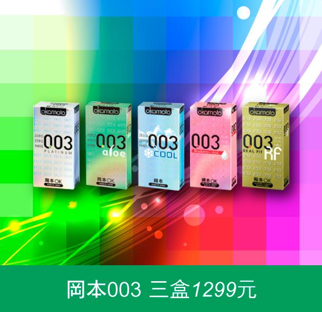 (18禁) 岡本003極薄系列↘任選3盒1299元 (10入x3)