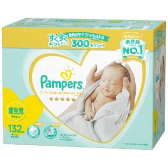 【お一人さま4点限り】パンパース 肌へのいちばん テープ 新生児用 クラブパック 132枚