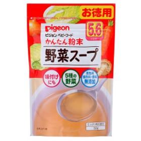 ピジョン 13451 野菜スープ(徳用) 4902508134514 ベビーフード 5ヶ月 ー